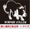 【デザイン ドッグ ステッカー】ボーダーコリーA Lサイズ 黒い場所に貼る用/車 ステッカー 防水 かわいい スーツケース 車窓 犬 ドッ…
