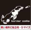 【デザイン ドッグ ステッカー】ボーダーコリーB Sサイズ 黒い場所に貼る用/車 ステッカー 防水 かわいい スーツケース 車窓 犬 ドッ…