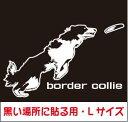 【デザイン ドッグ ステッカー】ボーダーコリーB Lサイズ 黒い場所に貼る用/車 ステッカー 防水 かわいい スーツケース 車窓 犬 ドッ…