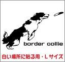 【デザイン ドッグ ステッカー】ボーダーコリーB Lサイズ 白い場所に貼る用/車 ステッカー 防水 かわいい スーツケース 車窓 犬 ドッ…