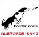 【デザイン ドッグ ステッカー】ボーダーコリーB Sサイズ 白い場所に貼る用/車 ステッカー 防水 かわいい スーツケース 車窓 犬 ドッ…
