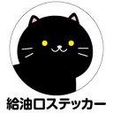 給油口 ステッカー【くろねこ】 丸型 12cm 13cm 14cm 15cm 送料無料 ガソリン 給油 車 ステッカー 防水 耐久性 猫 ネコ ステッカー か…