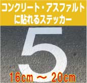 3Mスコッチレーンアスファルトコンクリートステッカー