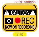 ドライブレコーダー マグネット【反射A】ドライブレコーダー 録画中 REC ドラレコ 録画中 トラブル防止 煽り 防止 ドライブレコーダー…