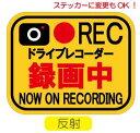 ドライブレコーダー マグネット【反射B】ドライブレコーダー 録画中 REC ドラレコ 録画中 トラブル防止 煽り 防止 ドライブレコーダー…