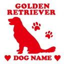 ゴールデンレトリバー 【スクエア型】 ペット ステッカー DOGステッカー ドッグシルエット切り抜きシール 犬 ステッカー ネーム 入り …