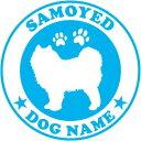 サモエド 【丸型】 ペット ステッカー DOGステッカー ドッグシルエット切り抜きシール 犬 ステッカー ネーム 入り 犬 犬ステッカー …