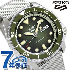 【今ならポイント最大41倍】【トートバッグ付き♪】セイコー 5スポーツ 日本製 自動巻き 流通限定モデル メンズ 腕時計 SBSA019 Seiko 5 Sports スーツ グリーングラデーション 時計【あす楽対応】