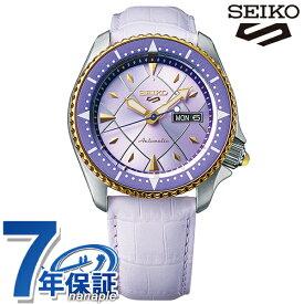 【ポストカード付き♪】セイコー 5スポーツ ジョジョの奇妙な冒険 黄金の風 パンナコッタ・フーゴ 流通限定モデル 腕時計 SBSA030 ジョジョ 時計