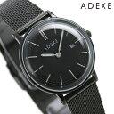 アデクス 中村アンさん着用 レディース 腕時計 2043A-T04 ADEXE プチ 33mm オールブラック