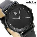 10%割引クーポンが使える! アディダス オリジナルス 時計 メンズ レディース 腕時計 Z082345-00 adidas ディストリクト_L1 オールブラック【あす楽対応】