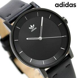 15日ならさらに+9倍に10%割引クーポン! アディダス オリジナルス 時計 メンズ レディース 腕時計 Z082345-00 adidas ディストリクト_L1 オールブラック【あす楽対応】