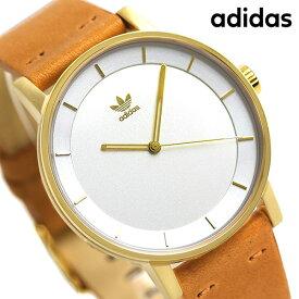 15日ならさらに+9倍に10%割引クーポン! アディダス オリジナルス 時計 メンズ レディース 腕時計 Z082548-00 adidas ディストリクト_L1 シルバー×ライトブラウン【あす楽対応】
