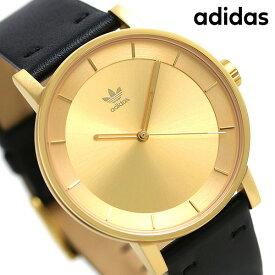 15日ならさらに+9倍に10%割引クーポン! アディダス オリジナルス 時計 メンズ レディース 腕時計 Z08510-00 adidas ディストリクト_L1 ゴールド×ブラック【あす楽対応】