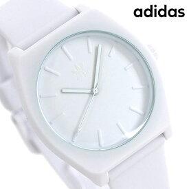 15日ならさらに+9倍に10%割引クーポン! アディダス オリジナルス プロセス_SP1 メンズ レディース 腕時計 Z10126-00 adidas ホワイト【あす楽対応】
