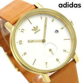 15日ならさらに+9倍に10%割引クーポン! アディダス オリジナルス 時計 メンズ レディース 腕時計 Z122548-00 adidas ディストリクト_LX2 シルバー×ライトブラウン【あす楽対応】