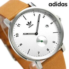 15日ならさらに+9倍に10%割引クーポン! アディダス オリジナルス 時計 メンズ レディース 腕時計 Z123039-00 adidas ディストリクト_LX2 シルバー×ライトブラウン【あす楽対応】