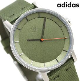 15日ならさらに+9倍に10%割引クーポン! アディダス オリジナルス 時計 メンズ レディース 腕時計 Z173181-00 adidas ディストリクト_W1 カーキ【あす楽対応】