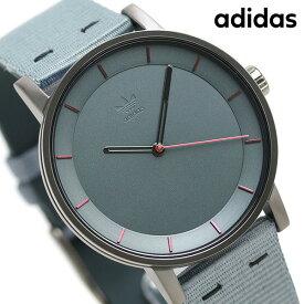 15日ならさらに+9倍に10%割引クーポン! アディダス オリジナルス 時計 メンズ レディース 腕時計 Z173183-00 adidas ディストリクト_W1 ブルーグレー【あす楽対応】