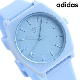 15日なら全品5倍以上で店内ポイント最大42倍! アディダス adidas 時計 アナログ メンズ レディース 腕時計 アディダスオリジナルス Z103208-00 ライトブルー【あす楽対応】