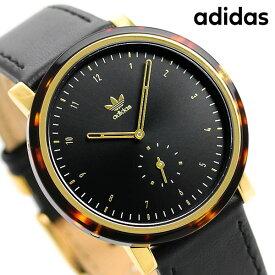 15日なら全品5倍以上で店内ポイント最大42倍! アディダス adidas 時計 アナログ メンズ レディース 腕時計 アディダスオリジナルス Z193246-00 ブラック【あす楽対応】