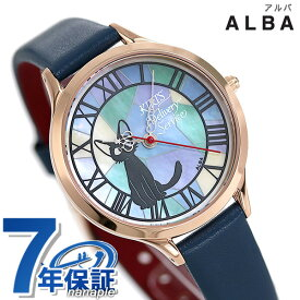 【今なら店内ポイント最大44倍】 セイコー アルバ ジブリ 魔女の宅急便 ジジ 30周年記念 限定モデル レディース 腕時計 ACCK710 SEIKO ブルー【あす楽対応】