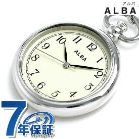 【5日は全品5倍に+4倍でポイント最大29倍】 セイコー アルバ ポケットウォッチ 懐中時計 AQGK445 SEIKO ALBA クリーム 時計【あす楽対応】