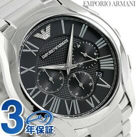 【今なら店内ポイント最大44倍】 アルマーニ 時計 メンズ バレンテ クロノグラフ AR11083 EMPORIO ARMANI エンポリオ アルマーニ 腕時計 ブラック【あす楽対応】