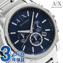 アルマーニ 時計 アルマーニ エクスチェンジ スマート 45mm クロノグラフ AX2509 AX ARMANI EXCHANGE