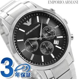 【20日は1,500円割引クーポンにポイント最大 22倍】 エンポリオアルマーニ 時計 メンズ クロノグラフ EMPORIO ARMANI アルマーニ 腕時計 レナト 43mm AR2434 ブラック【あす楽対応】