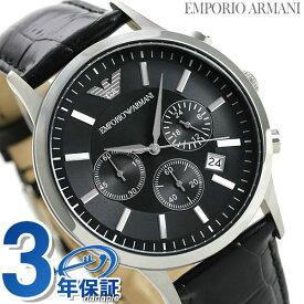 【20日は全品5倍でポイント最大22倍】 エンポリオアルマーニ 時計 メンズ クロノグラフ EMPORIO ARMANI アルマーニ 腕時計 レナト 43mm AR2447 ブラック 革ベルト【あす楽対応】