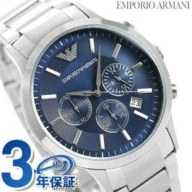 【20日は3,000円割引クーポンにポイント最大 22倍】 エンポリオアルマーニ 時計 メンズ クロノグラフ EMPORIO ARMANI アルマーニ 腕時計 レナト 43mm AR2448 ブルー【あす楽対応】