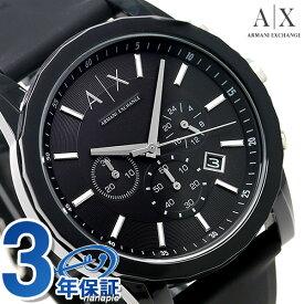 【20日は全品5倍でポイント最大22倍】 アルマーニ 時計 メンズ アルマーニ エクスチェンジ クロノグラフ AX1326 AX ARMANI EXCHANGE オールブラック 腕時計【あす楽対応】