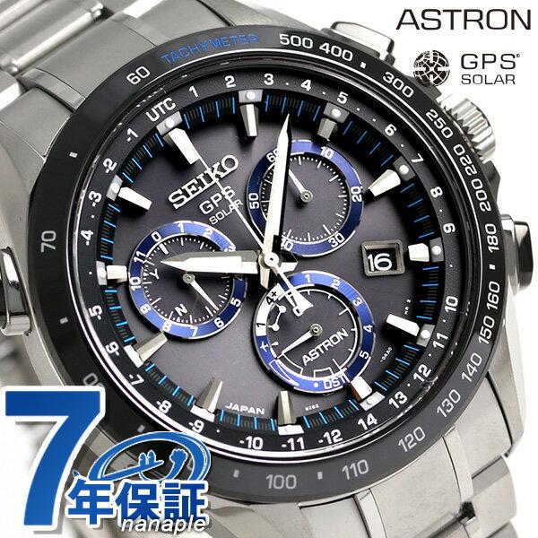【バッグインバッグ付き♪】セイコー アストロン 8Xシリーズ クロノグラフ GPSソーラー SBXB099 SEIKO 腕時計 ブラック 時計【あす楽対応】
