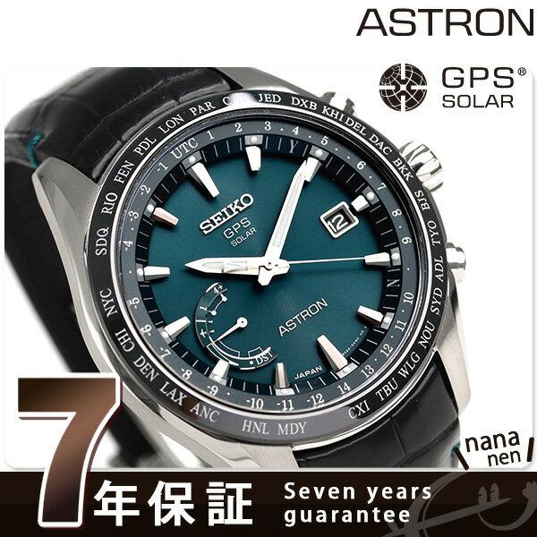 【5000円割引クーポン 20日9時59分まで】 【ポーチ付き♪】セイコー アストロン 8Xシリーズ ワールドタイム GPSソーラー SBXB115 腕時計