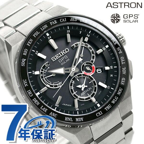 【ポーチ付き♪】セイコー アストロン エグゼクティブライン 8Xシリーズ SBXB123 SEIKO 腕時計 GPSソーラー 時計【あす楽対応】