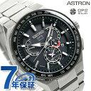 セイコー アストロン エグゼクティブライン 8Xシリーズ SBXB123 SEIKO 腕時計 GPSソーラー