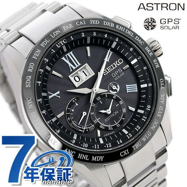 セイコー アストロン SEIKO ASTRON SBXB137 チタン メンズ 腕時計 GPSソーラー ブラック 時計【あす楽対応】