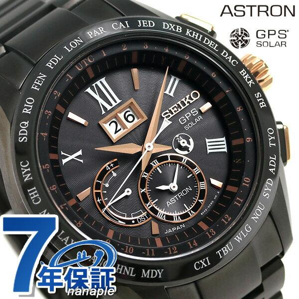 セイコー アストロン SEIKO ASTRON SBXB141 チタン メンズ 腕時計 GPSソーラー 5Xシリーズ オールブラック【あす楽対応】