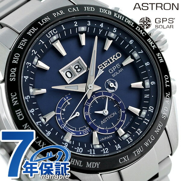 【当店なら!さらにポイント最大+4倍!21日1時59分まで】 【スピーカー付き♪】SBXB147 セイコー アストロン 8Xシリーズ ビッグデイトモデル SEIKO ASTRON 腕時計 チタン GPSソーラー 時計【あす楽対応】