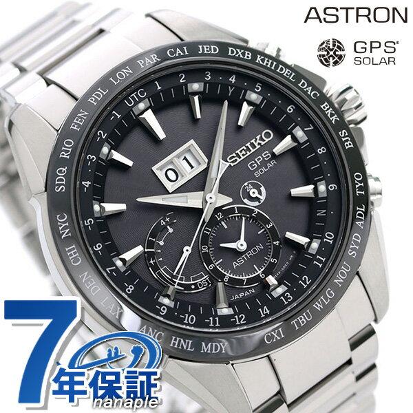 【エントリーでさらに3000ポイント!21日20時〜26日1時59分まで】 SBXB149 セイコー アストロン 8Xシリーズ ビッグデイトモデル SEIKO ASTRON 腕時計 チタン GPSソーラー 時計【あす楽対応】