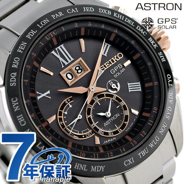 【当店なら!さらにポイント最大+4倍!21日1時59分まで】 【スピーカー付き♪】SBXB151 セイコー アストロン 8Xシリーズ ビッグデイトモデル SEIKO ASTRON 腕時計 チタン GPSソーラー 時計【あす楽対応】