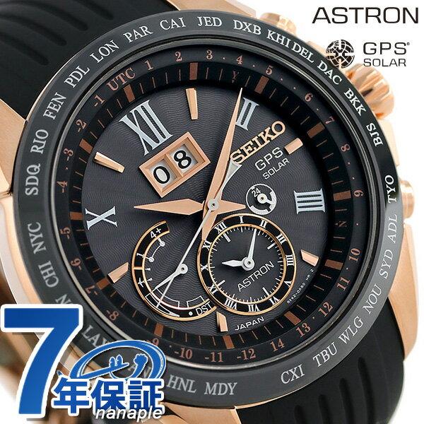 【バッグインバッグ付き♪】SBXB153 セイコー アストロン 8Xシリーズ ビッグデイトモデル SEIKO ASTRON 腕時計 GPSソーラー 時計【あす楽対応】
