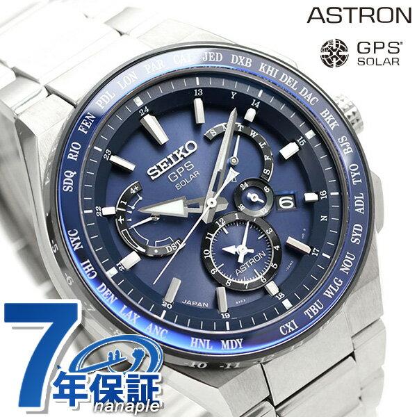 【ポーチ付き♪】セイコー アストロン GPSソーラー メンズ SBXB155 SEIKO ASTRON 腕時計 ブルー 時計【あす楽対応】