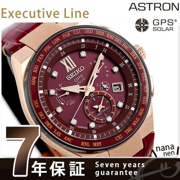 【ポーチ付き♪】セイコー アストロン エグゼクティブライン 限定モデル SBXB158 8Xシリーズ 腕時計 SEIKO