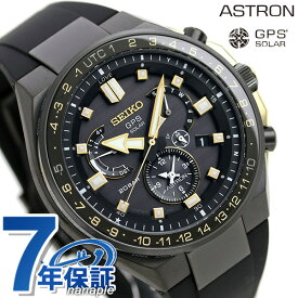 【ボブルヘッド付き♪】セイコー アストロン SEIKO ASTRON SBXB174 ノバク・ジョコビッチ 限定モデル 腕時計 GPSソーラー 時計【あす楽対応】