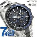 今なら店内ポイント最大49倍! セイコー アストロン SEIKO ASTRON SBXC009 5Xシリーズ チタン メンズ 腕時計 GPSソーラー デュアルタイム