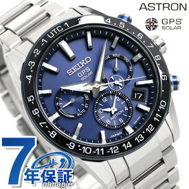 【ボブルヘッド付き♪】セイコー アストロン SEIKO ASTRON SBXC015 5Xシリーズ デュアルタイム メンズ 腕時計 GPSソーラー ブルー 時計