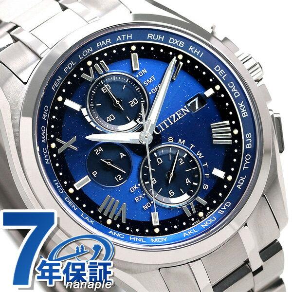 シチズン アテッサ エコドライブ電波 限定モデル チタン クロノグラフ AT8041-54L CITIZEN ATTESA メンズ 腕時計 時計