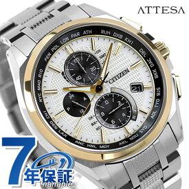 【20日はさらに+4倍でポイント最大26.5倍】 シチズン アテッサ エコドライブ電波 千鳥格子 限定モデル チタン 電波ソーラー メンズ 腕時計 AT8048-55A CITIZEN ATTESA ホワイト×ゴールド